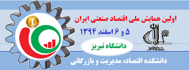 همایش  ملی اقتصاد صنعتی ایران در  تبریز آغاز به کار کرد