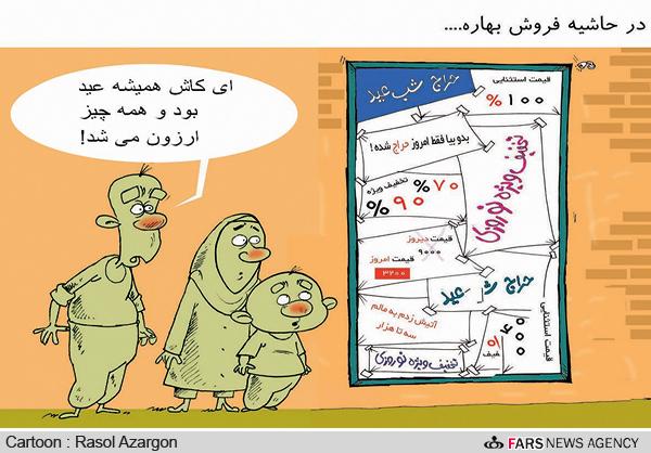 کاریکاتورهای خرید شب عید