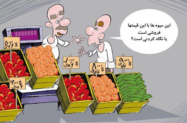 قیمتهای نجومی میوه